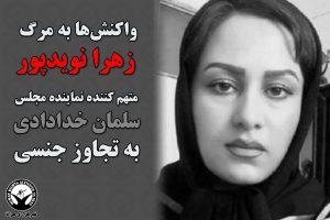 , واکنش ها به مرگ زن جوان متهم کننده سلمان خدادادی به تجاوز جنسی/ تکذیب ها و اسناد, آخرین اخبار ایران و جهان و فید های خبری روز
