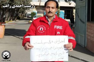اعتصاب غذای زرتشت احمدی راغب در زندان اوین