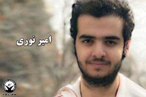 تایید و ابلاغ حکم امیر نوری، از بازداشت شدگان حوادث گلستان هفتم
