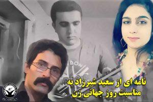 , نامه ای از سعید شیرزاد به مناسبت روز جهانی زن, آخرین اخبار ایران و جهان و فید های خبری روز
