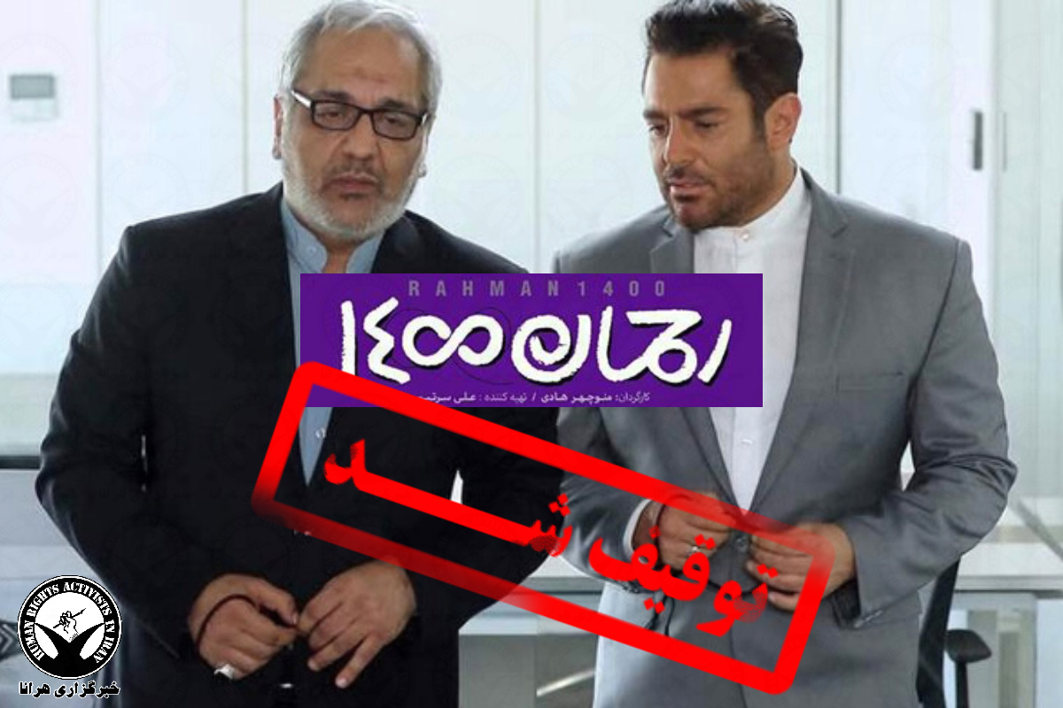 خبرگزاری هرانا | rahman-1400 - خبرگزاری هرانا