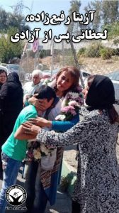 , آزیتا رفیع زاده، شهروند بهایی از زندان اوین آزاد شد, آخرین اخبار ایران و جهان و فید های خبری روز, آخرین اخبار ایران و جهان و فید های خبری روز
