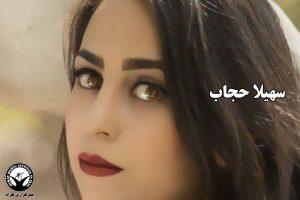 sohiyla.hejab jadIid نامه مادر سهیلا حجاب خطاب به مسئولان؛ زندانیان سیاسی را آزاد کرده و خانوادههایشان را دریباید!