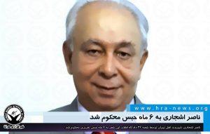 ناصر-اشجاری-به-۶-ماه-حبس-محکوم-شد