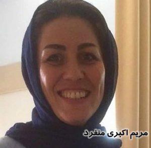 این تصویر دارای صفت خالی alt است؛ نام پروندهٔ آن maryam_akbari_monafared.-300x294.jpg است