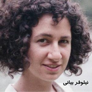 این تصویر دارای صفت خالی alt است؛ نام پروندهٔ آن niloufar_bayani-300x300.jpg است