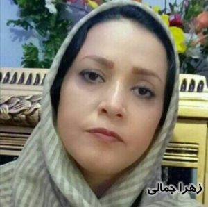 این تصویر دارای صفت خالی alt است؛ نام پروندهٔ آن zahra_jamali-300x298.jpg است